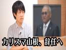 日本ボクシング連盟のカリスマ山根明会長、ついに辞任へ【闇のアンガールズ】