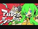 【GUMI】アバレンボーショータイム【オリジナル曲】