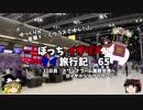 【ゆっくり】イギリス・タイ旅行記 65 スワンナプーム国際空港 ロイヤルシルクラウンジ