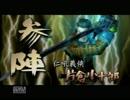 戦国BASARA2 英雄外伝 片倉小十郎コンボムービー