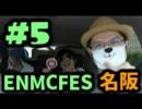 【名阪】ENMC FES2018 舞台裏映像 #5