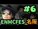 【名阪】ENMC FES2018 舞台裏映像 #6