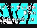 【ボイロ車載】ぼくのさいごの夏休み 四国一周自転車旅行 part 0【準備編】
