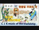 日中韓友好の曲-第4話『中日韓友好的歌曲』『한중일 우호의 곡』CJK music of the friendship