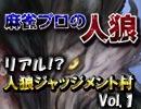 麻雀プロの人狼:リアル人狼ジャッジメント村 Vol.1
