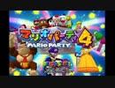 【1本目】マリオパーティ4で3勝負!【前編】