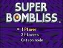 スーパーボンブリス(スーパーファミコン版)をプレイした