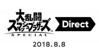 大乱闘スマッシュブラザーズ SPECIAL Direct 2018.8.8(1080p/60fps)