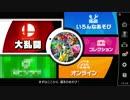 【動画ジャンプ無】大乱闘スマッシュブラザーズ SPECIAL Direct 2018.8.8