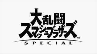 【スマブラSP】大乱闘スマッシュブラザーズ SPECIAL Direct 2018.8.8