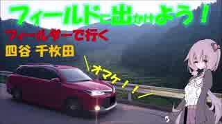 【フィールドに出かけよう!】フィールダーで行く 四谷 千枚田(オマケ)【VOICEROID車載】