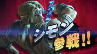 1080P公式高画質版【新作スマブラSP】『シモン』&「リヒター」参戦決定!!!「大乱闘スマッシュブラザーズ SPECIAL」