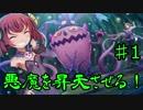 【実況】 悪魔を昇天させる‼  part1