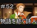 【実況】落ちこぼれ魔術師と7つの特異点【Fate/GrandOrder】52日目