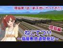 【A列車で行こう9v4】ねこてつ!!隈猫支社第1話『新天地にやってきた』