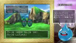 【ゆっくり実況】PS版ドラゴンクエスト4最強への礎part36