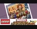 【二人実況】集えヒーロー達よ!レゴ®マーベル スーパーヒーローズ2 ザ・ゲーム 番外編1