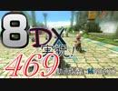 初日から始める!日刊マリオカート8DX実況プレイ469日目