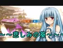 【R6S】レインボーシックスシージ~悲しみの葵~ 【VOICEROID実況】