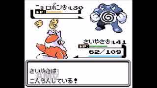 【ゆっくり実況】ポケモン(クリスタル)をデリバード1匹でクリア part4