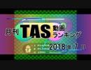 月刊TAS動画ランキング 2018年7月号 thumbnail