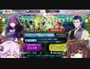 【FGOガチャ動画】スカサハ・スカディ&ホームズPU!!出るまで回す200連ガチャ