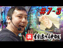 パチンコオリジナル必勝法 裏オリ法の神髄 #7-3
