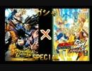 【実況】ドラゴンボールレジェンズ×ブッチギリマッチガシャSPECIAL