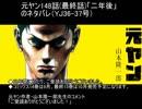 元ヤン148話(最終話)「二年後」のネタバレ(YJ36-37号)