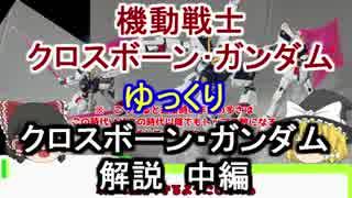 【クロスボーンガンダム】クロスボーン・ガンダム 解説 中編【ゆっくり解説】part2