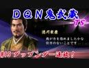 DQN鬼武蔵-TS-(信長の野望・大志)#15ダップンダー追放!