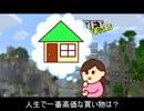 【実況】相方の為に家を造るマインクラフト part1