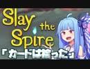 【slay the spir】葵「カードは拾った」【ボイロ実況】