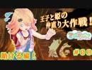 【ゲーム】「嘘つき姫と盲目王子」ゲーム実況やったよ #08