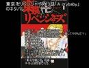 東京卍リベンジャーズ73話「A crybaby」のネタバレ