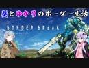 【BBPS4】葵とゆかりのボーダー生活 1日目【VOICEROID実況】