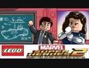 【二人実況】集えヒーロー達よ!レゴ®マーベル スーパーヒーローズ2 ザ・ゲーム 番外編2