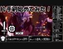 ゆっくり実況【MHW】片手剣#1【歴戦テオテスカトル】始めてみた 3分22秒 Sword and Shield