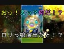 【ファンタジーライフオンライン】天つ風の巫女召喚ガチャ!55連行っちゃいます!【FLO】#10
