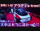 【実況】 グランツーリスモとアウディの夢のコラボイベント! 世界に1台のアウディe-tronの実車を見たら凄すぎた! サプライズゲストも登場!