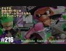 082 ゲームプレイ動画 #216 「スプラトゥーン2」