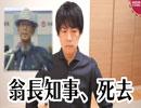 沖縄県の翁長知事が急逝…どうなる辺野古移設