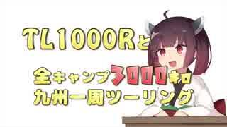 【きりたん車載】TL1000Rと限界ツーリング 九州一周編 day4