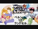 【ポケモンUSM】マイナーポケモンUltra battle SMash!【VSランドセル】