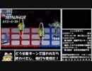 【ゆっくり実況】ロックマンエグゼ5をほぼP・Aでクリアする 第14話
