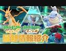 【NintendoSwitchポケモン新作】『ポケットモンスター Let's Go! ピカチュウ・Let's Go! イーブイ』 メガシンカとロケット団が登場!8/9最新情報