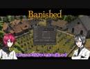 【刀剣偽実況】信濃と薬研と本丸の仲間たちで街作り・1【Banished】
