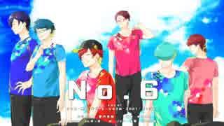 【オリジナルMV】No.6 【ver.Litmus6】 thumbnail