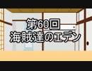 あきゅうと雑談 第60話 「海賊達のエデン」