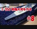 #8【プラモデル製作実況】1/350 戦艦 大和(タミヤキット)を作る